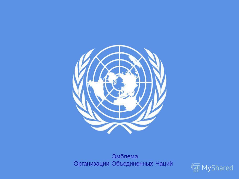 Эмблема Организации Объединенных Наций