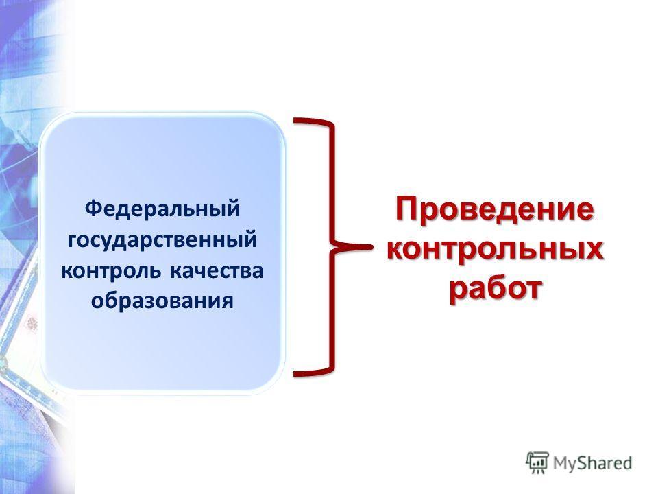 Федеральный государственный контроль качества образования Проведение контрольных работ