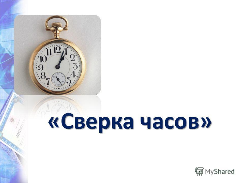 «Сверка часов»