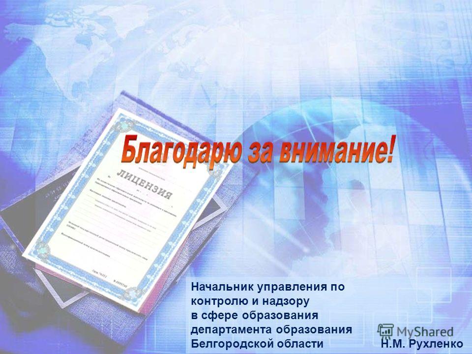 \ Начальник управления по контролю и надзору в сфере образования департамента образования Белгородской области Н.М. Рухленко