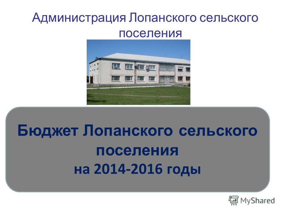 Администрация Лопанского сельского поселения Бюджет Лопанского сельского поселения на 2014-2016 годы