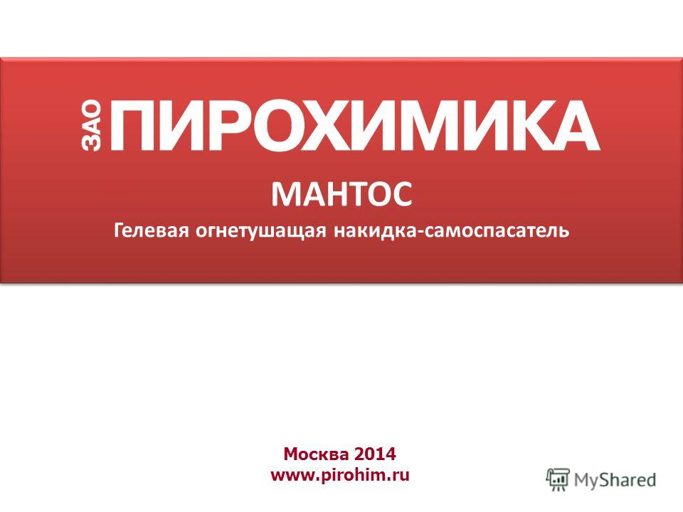 Москва 2014 www.pirohim.ru МАНТОС Гелевая огнетушащая накидка-самоспасатель