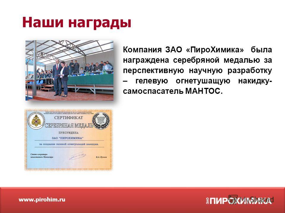 Компания ЗАО «Пиро Химика» была награждена серебряной медалью за перспективную научную разработку – гелевую огнетушащую накидку- самоспасатель МАНТОС. Наши награды www.pirohim.ru
