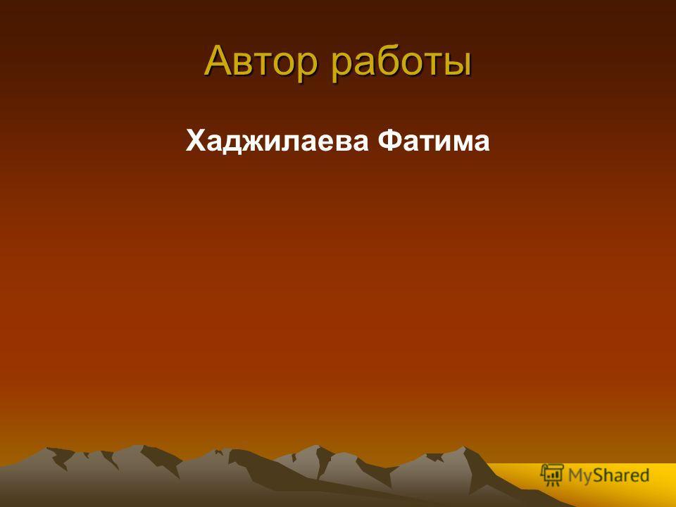Автор работы Хаджилаева Фатима