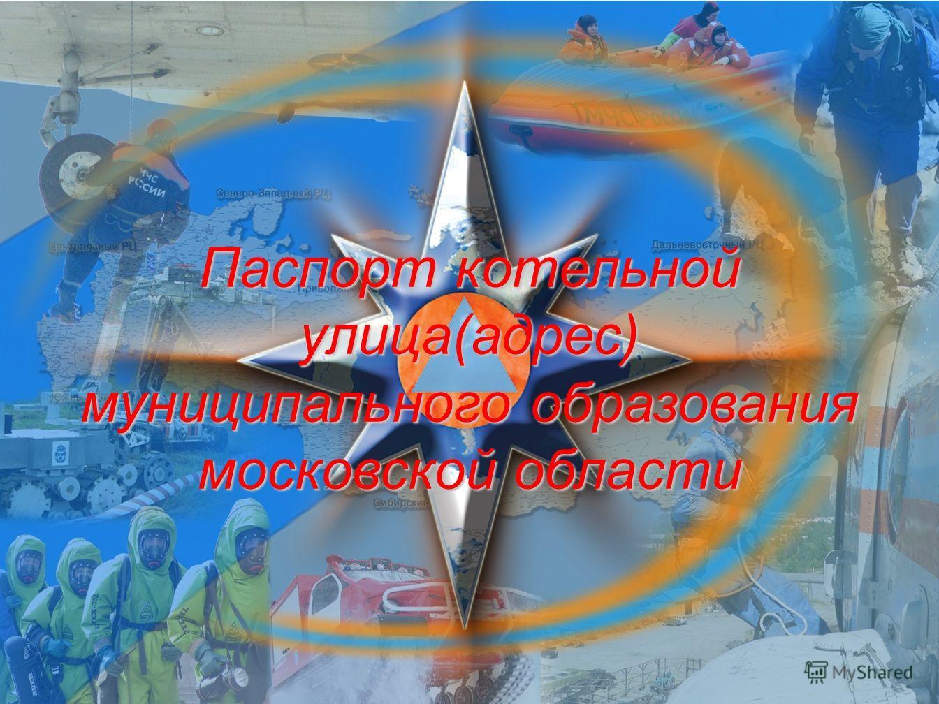 Паспорт котельной улица(адрес) муниципального образования московской области