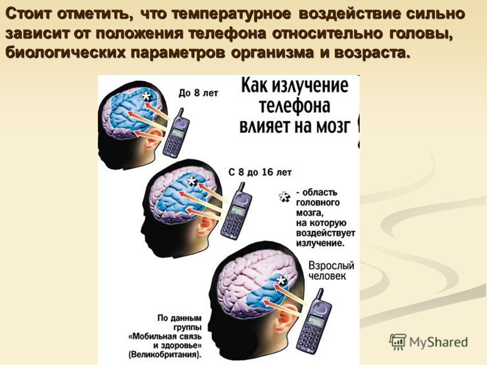 Стоит отметить, что температурное воздействие сильно зависит от положения телефона относительно головы, биологических параметров организма и возраста.
