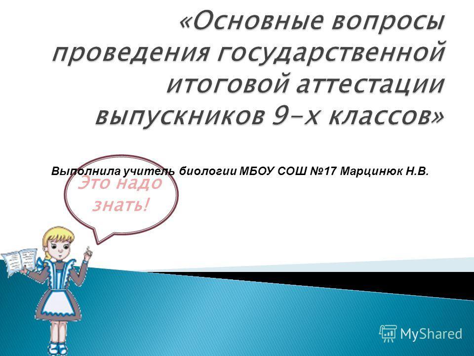 Это надо знать! Выполнила учитель биологии МБОУ СОШ 17 Марцинюк Н.В.