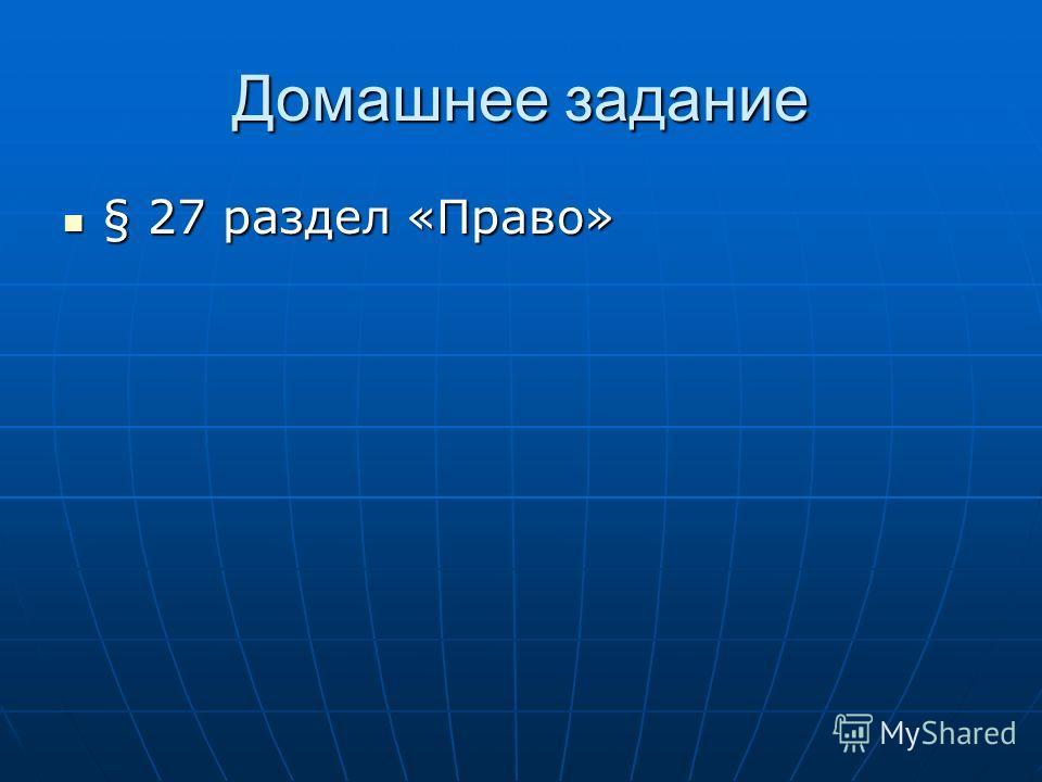 Домашнее задание § 27 раздел «Право» § 27 раздел «Право»