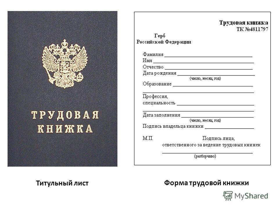 Титульный лист Форма трудовой книжки