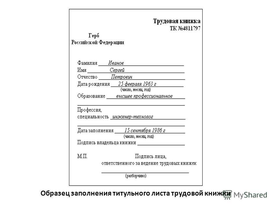 Образец заполнения титульного листа трудовой книжки