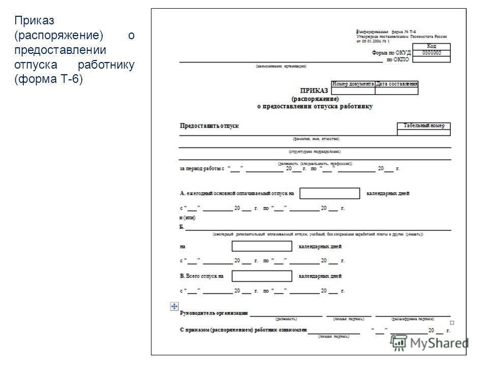 Приказ (распоряжение) о предоставлении отпуска работнику (форма Т-6)