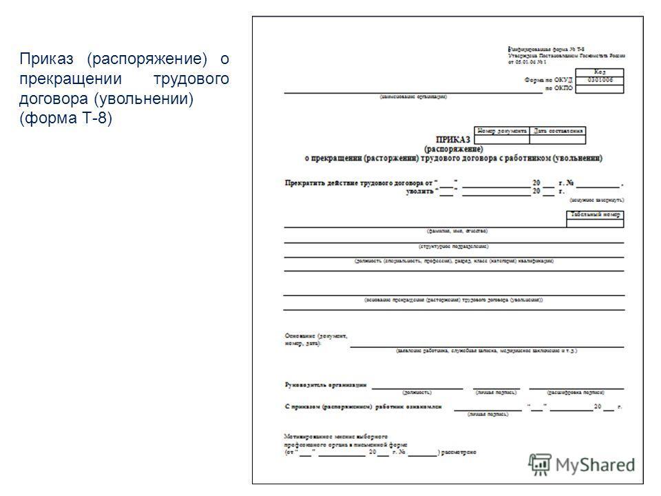 Приказ (распоряжение) о прекращении трудового договора (увольнении) (форма Т-8)