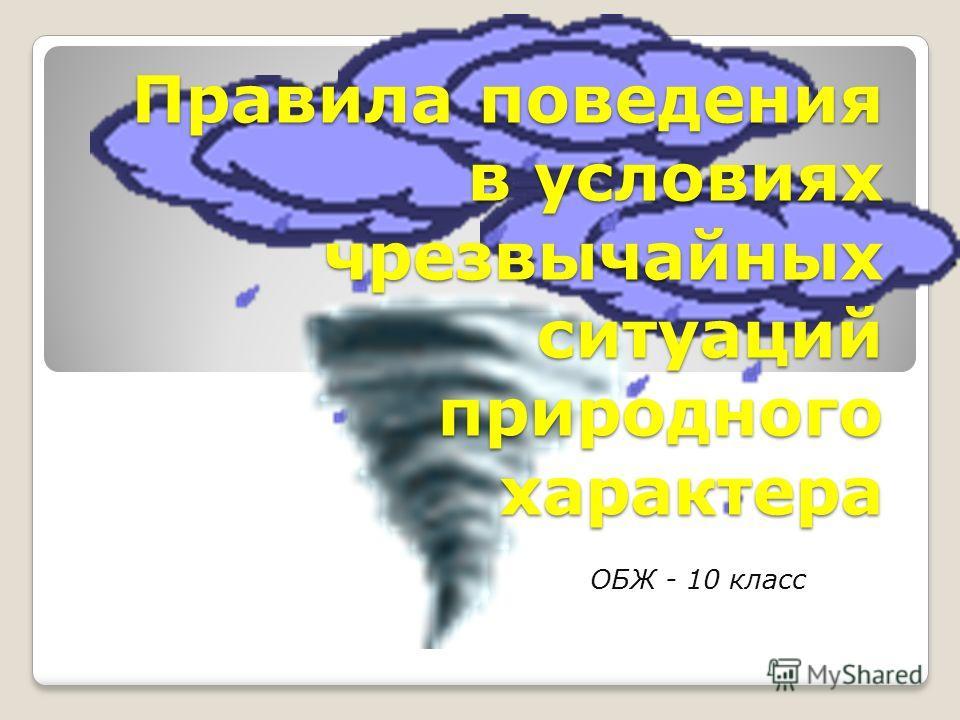 Правила поведения в условиях чрезвычайных ситуаций природного характера ОБЖ - 10 класс
