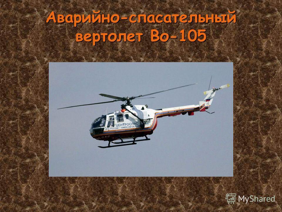 Аварийно-спасательный вертолет Во-105