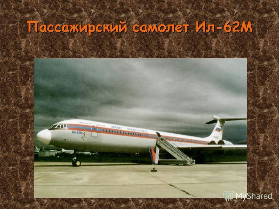 Пассажирский самолет Ил-62М