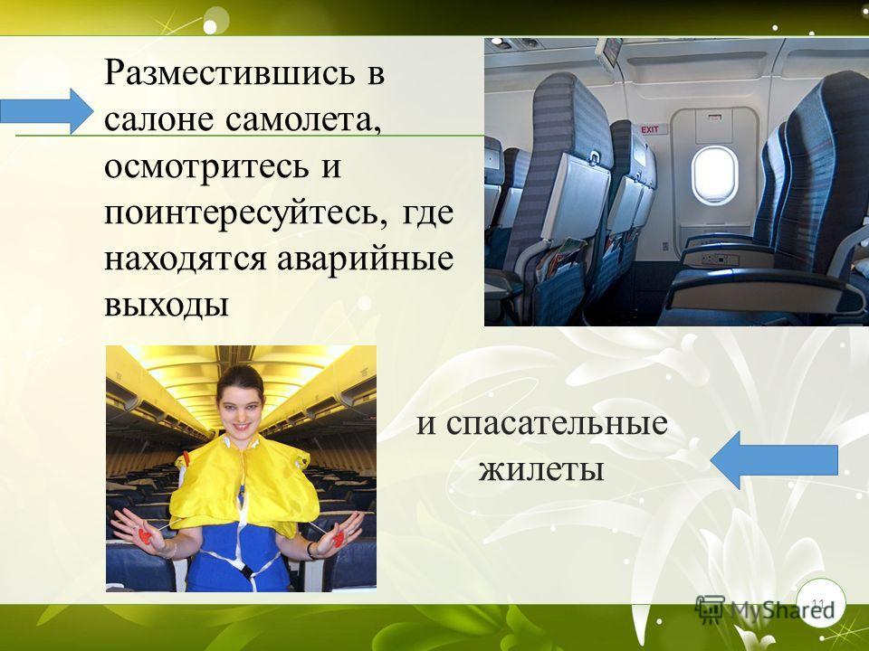 11 и спасательные жилеты Разместившись в салоне самолета, осмотритесь и поинтересуйтесь, где находятся аварийные выходы