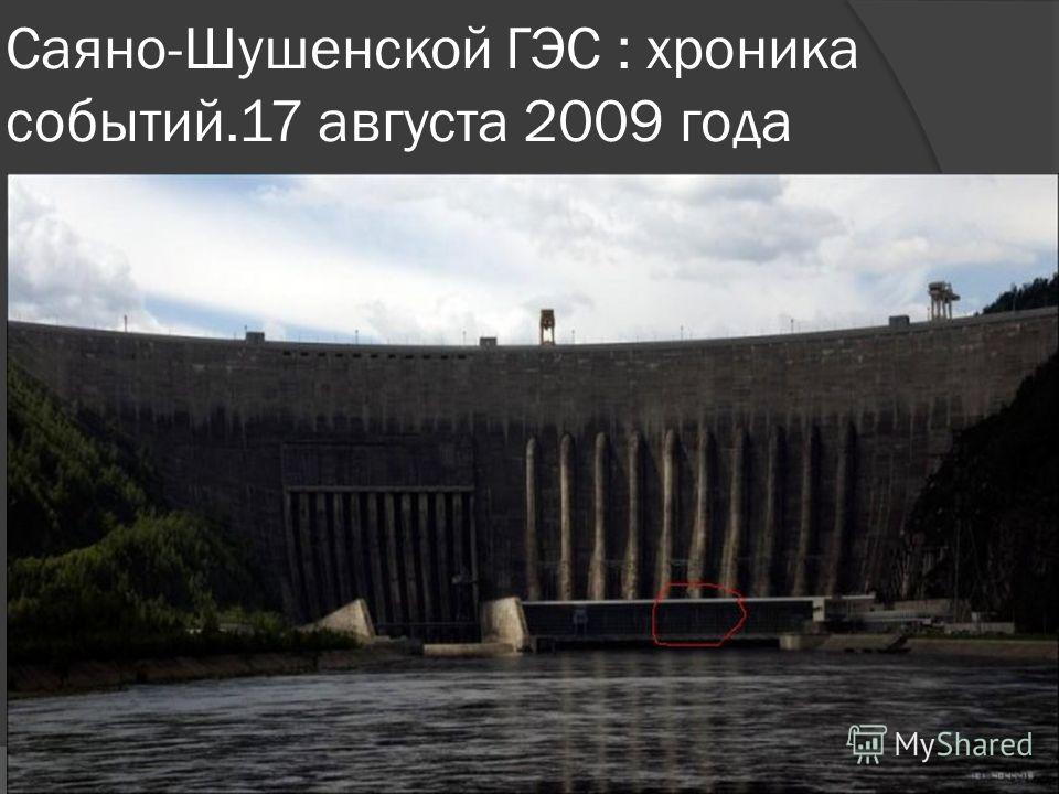 Саяно-Шушенской ГЭС : хроника событий.17 августа 2009 года