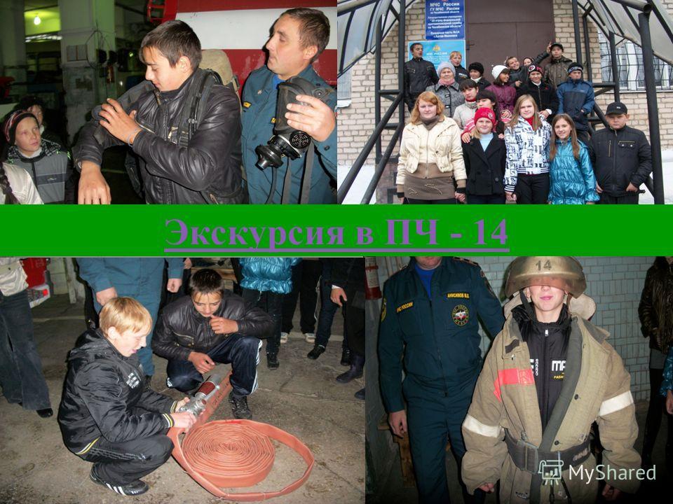 Экскурсия в ПЧ - 14