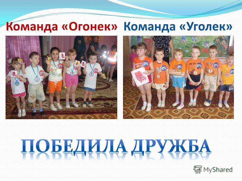 Команда «Огонек» Команда «Уголек»