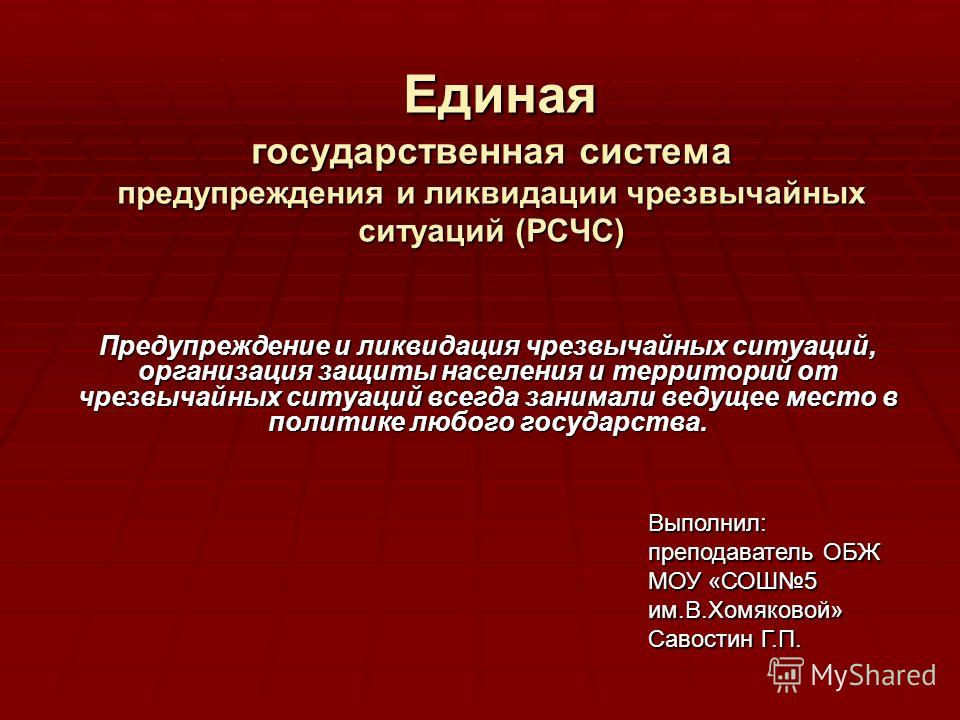 Единая государственная система предупреждения и ликвидации чрезвычайных ситуаций (РСЧС) Единая государственная система предупреждения и ликвидации чрезвычайных ситуаций (РСЧС) Предупреждение и ликвидация чрезвычайных ситуаций, организация защиты насе