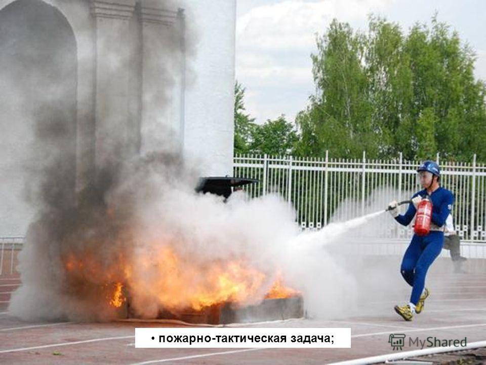 пожарно-тактическая задача;