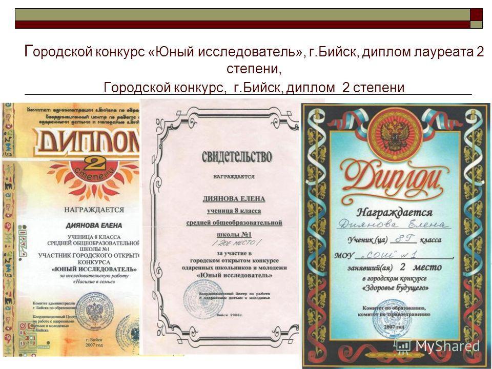 Г ородской конкурс «Юный исследователь», г.Бийск, диплом лауреата 2 степени, Городской конкурс, г.Бийск, диплом 2 степени