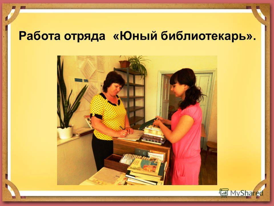 Работа отряда «Юный библиотекарь».