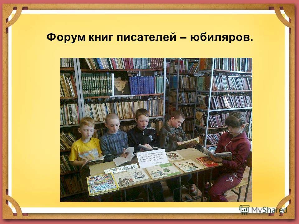 Форум книг писателей – юбиляров.