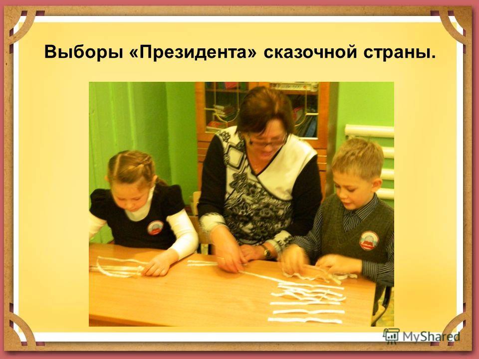Выборы «Президента» сказочной страны.