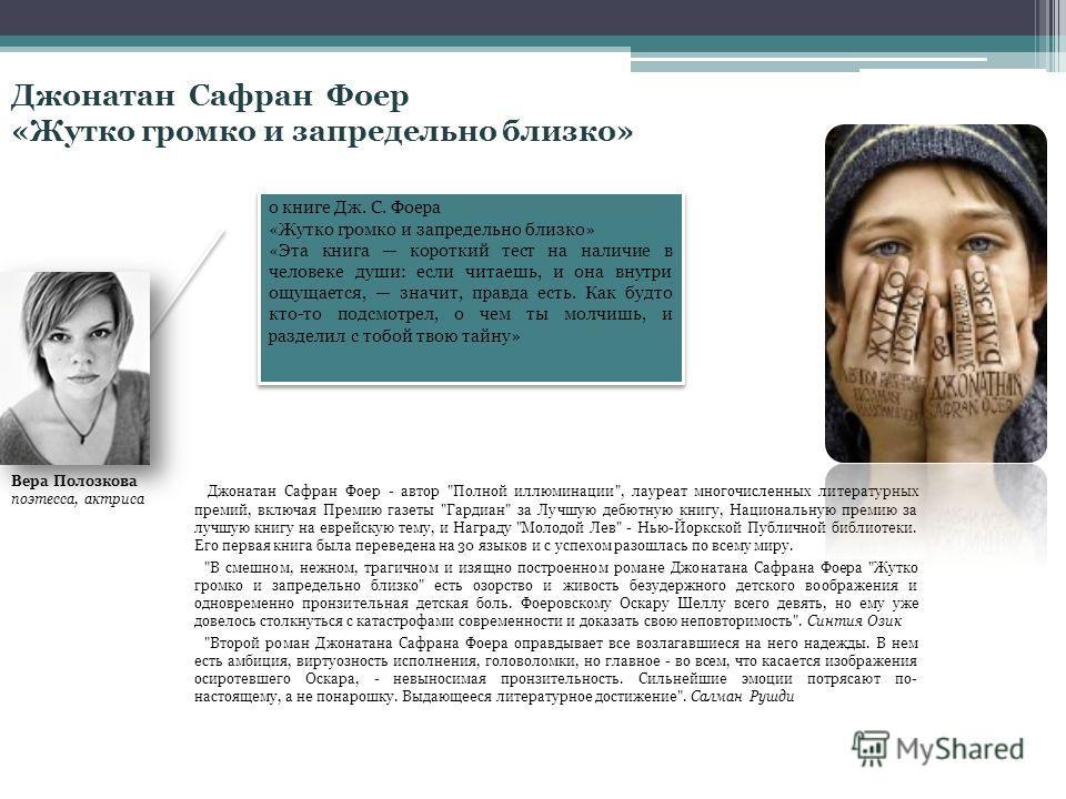 Джонатан Сафран Фоер «Жутко громко и запредельно близко» Джонатан Сафран Фоер - автор