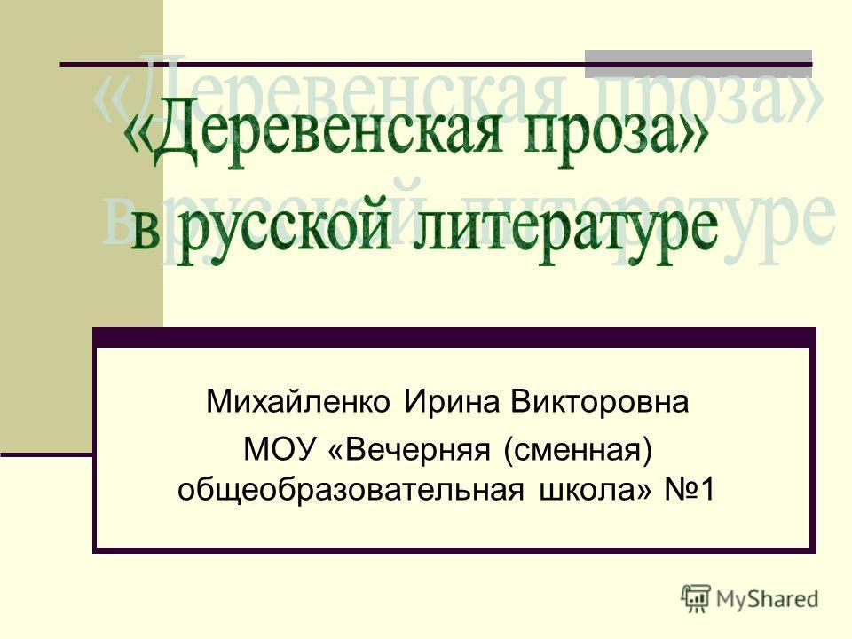 Михайленко Ирина Викторовна МОУ «Вечерняя (сменная) общеобразовательная школа» 1
