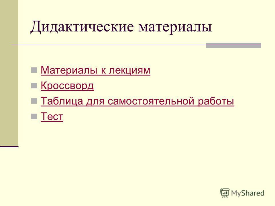 Дидактические материалы Материалы к лекциям Кроссворд Таблица для самостоятельной работы Тест