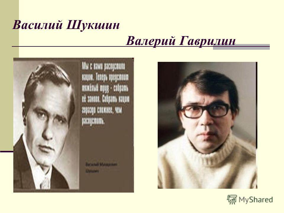 Василий Шукшин Валерий Гаврилин