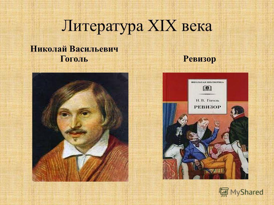 Литература XIX века Николай Васильевич Гоголь Ревизор