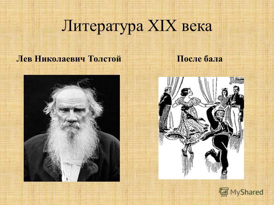 Литература XIX века Лев Николаевич Толстой После бала