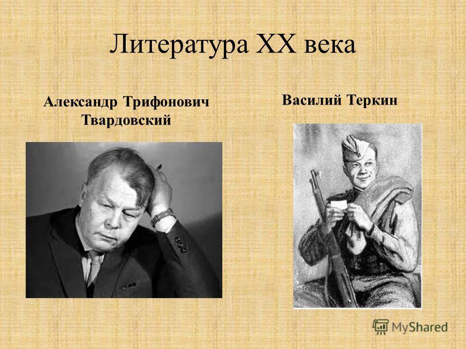 Литература XX века Александр Трифонович Твардовский Василий Теркин
