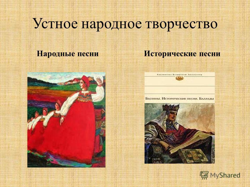Устное народное творчество Народные песни Исторические песни