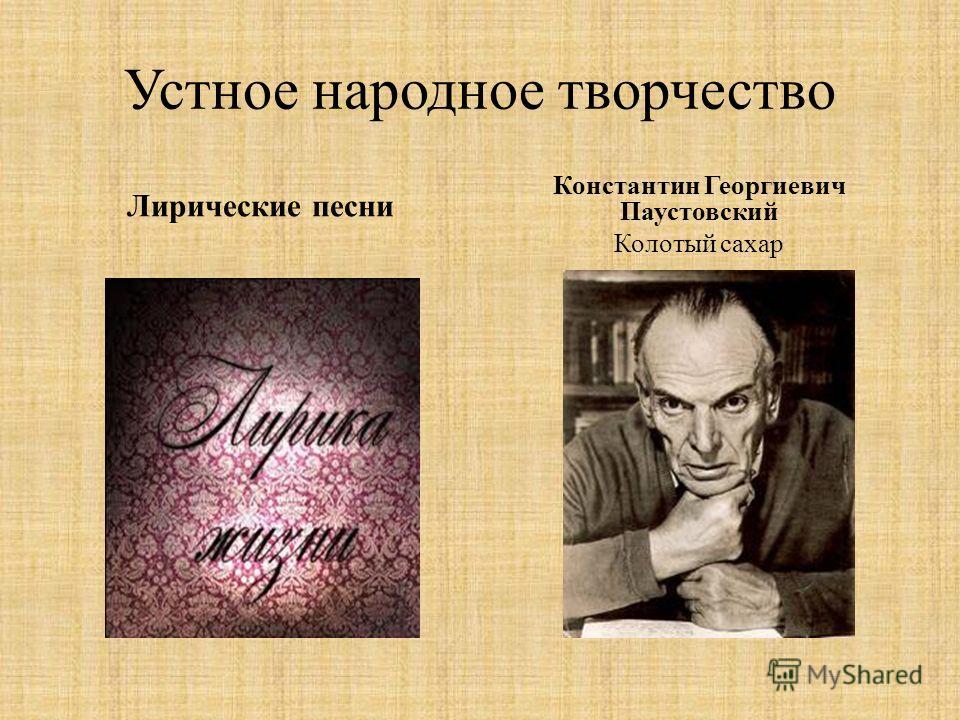 Устное народное творчество Лирические песни Константин Георгиевич Паустовский Колотый сахар