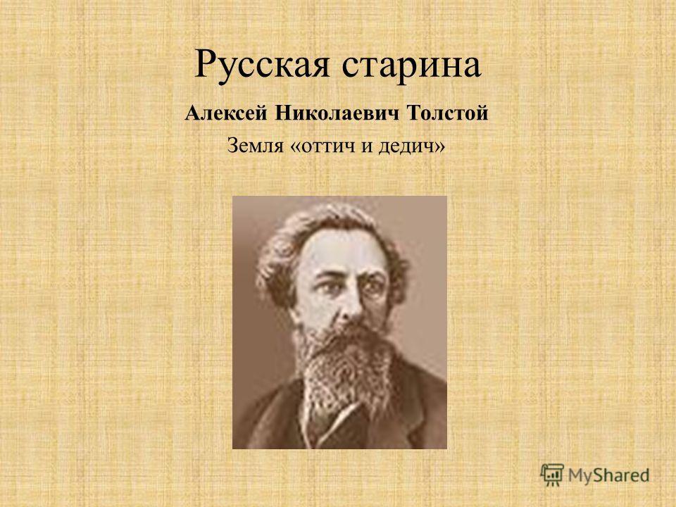 Русская старина Алексей Николаевич Толстой Земля «оттич и дедич»