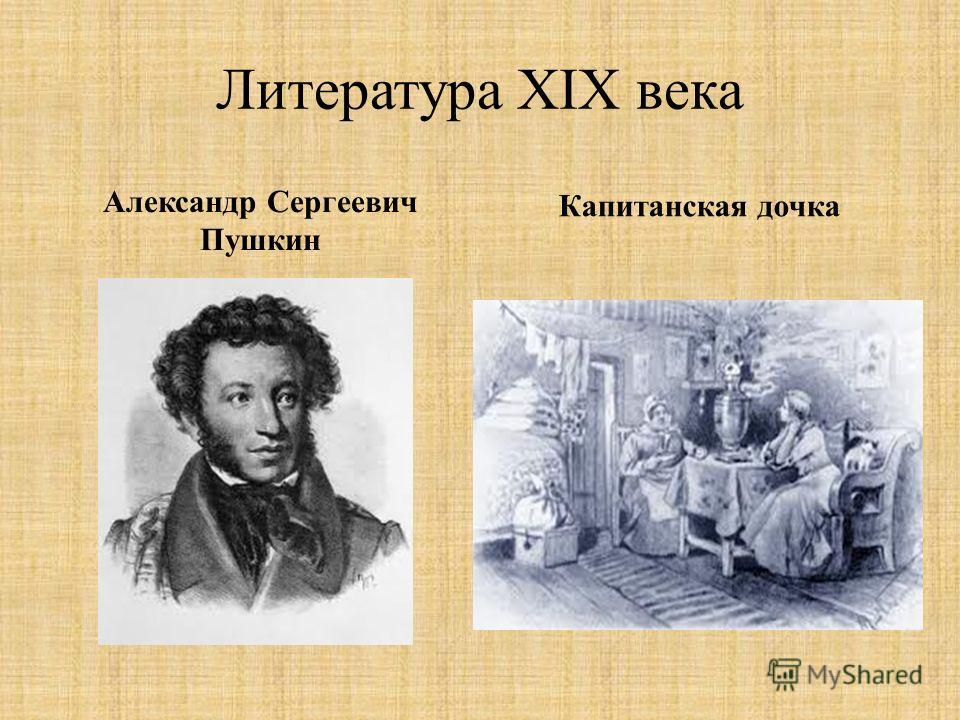 Литература XIX века Александр Сергеевич Пушкин Капитанская дочка