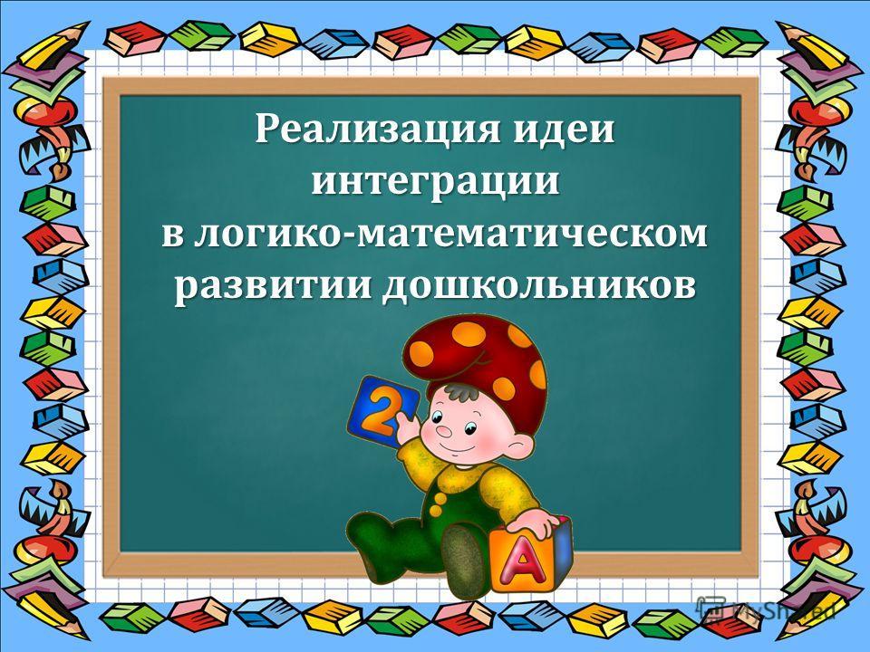 Реализация идеи интеграции в логико-математическом развитии дошкольников