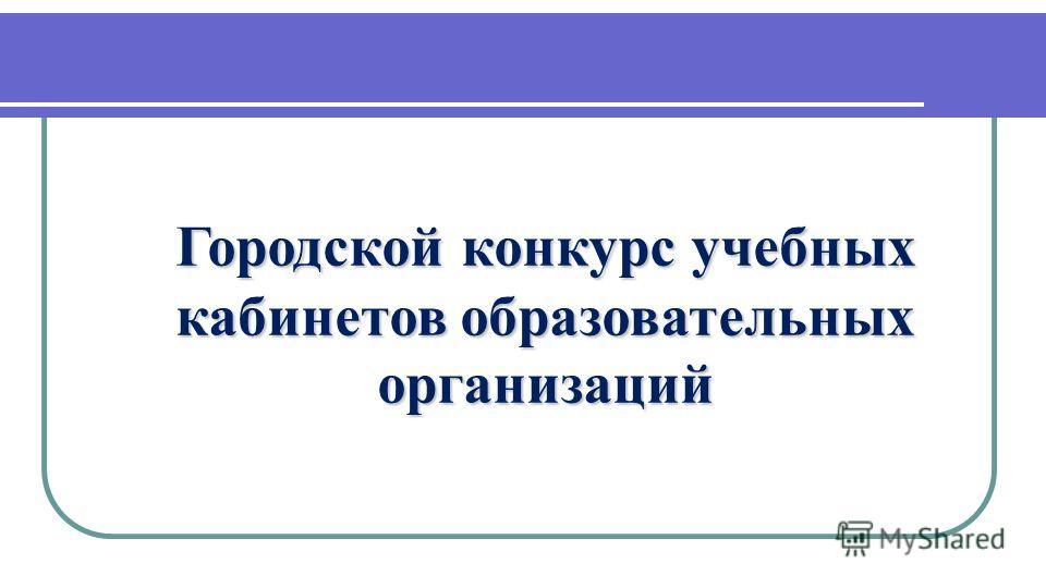 Городской конкурс учебных кабинетов образовательных организаций