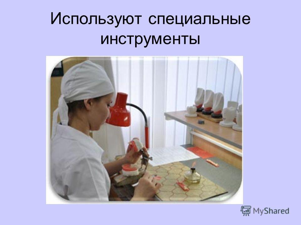 Используют специальные инструменты