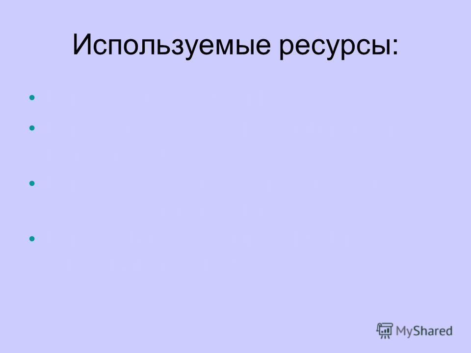 Используемые ресурсы: http://www.meddent-spb.ru http://valmete.ru/v-zubotexniki-pojdu-pust- menya-nauchathttp://valmete.ru/v-zubotexniki-pojdu-pust- menya-nauchat http://www.e1.ru/news/spool/news_id- 302831-section_id-9.htmlhttp://www.e1.ru/news/spoo