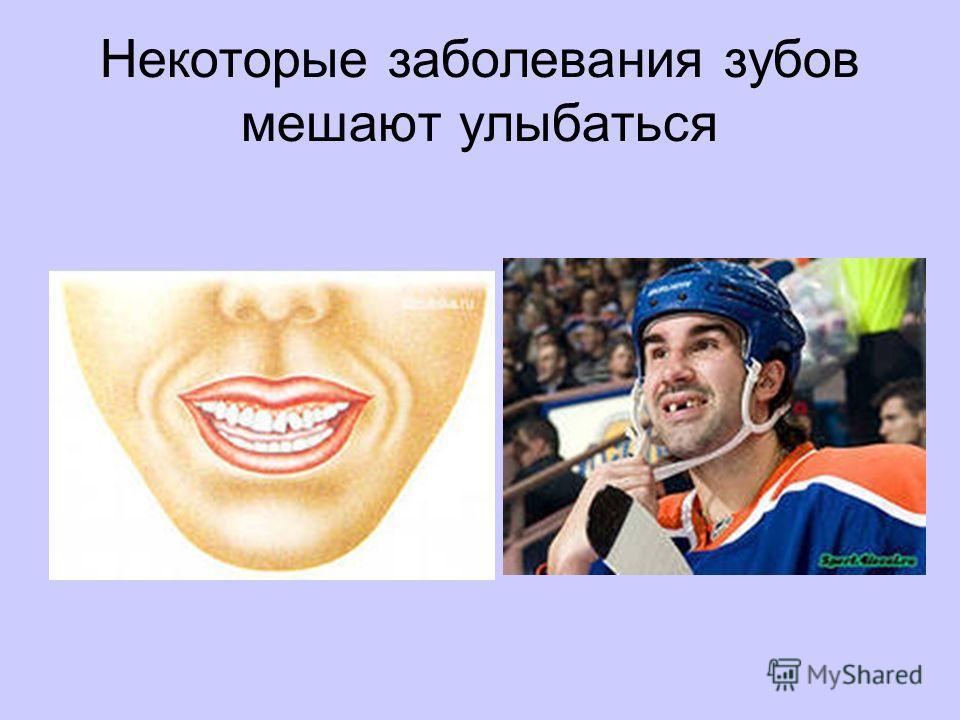 Некоторые заболевания зубов мешают улыбаться