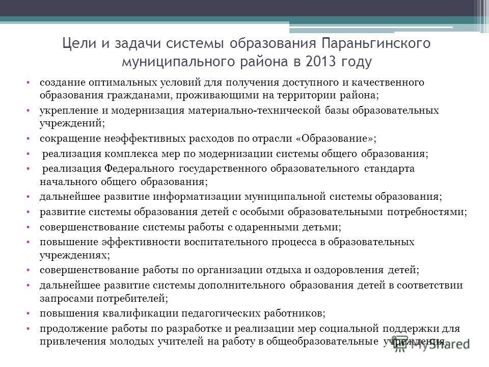 Цели и задачи системы образования Параньгинского муниципального района в 2013 году создание оптимальных условий для получения доступного и качественного образования гражданами, проживающими на территории района; укрепление и модернизация материально-