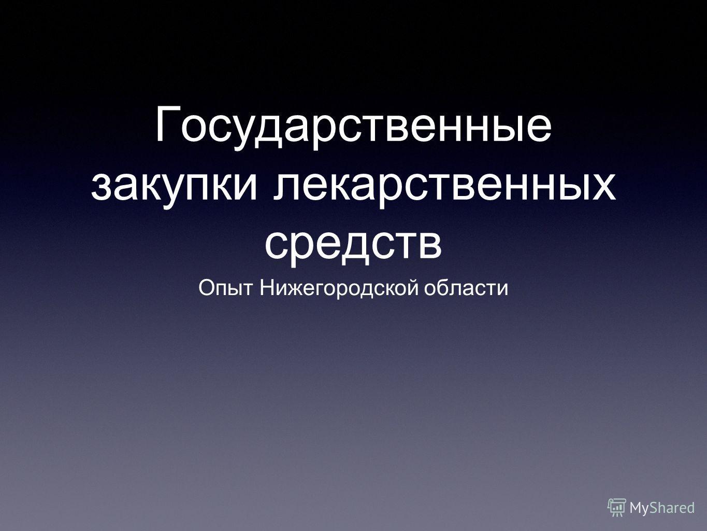 Государственные закупки лекарственных средств Опыт Нижегородской области