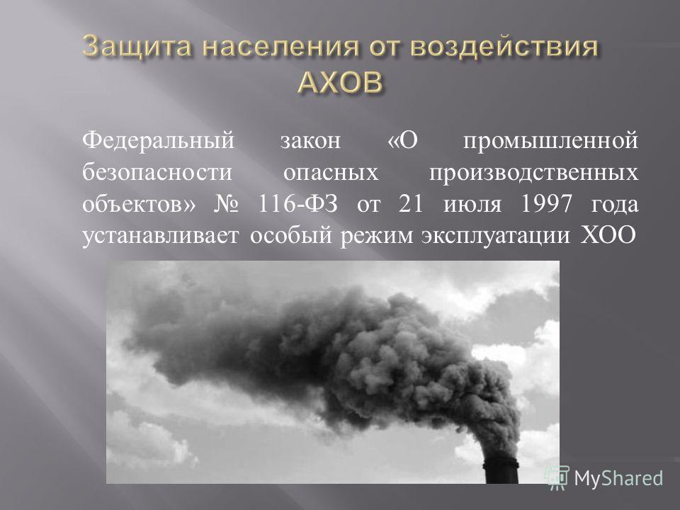Федеральный закон « О промышленной безопасности опасных производственных объектов » 116- ФЗ от 21 июля 1997 года устанавливает особый режим эксплуатации ХОО