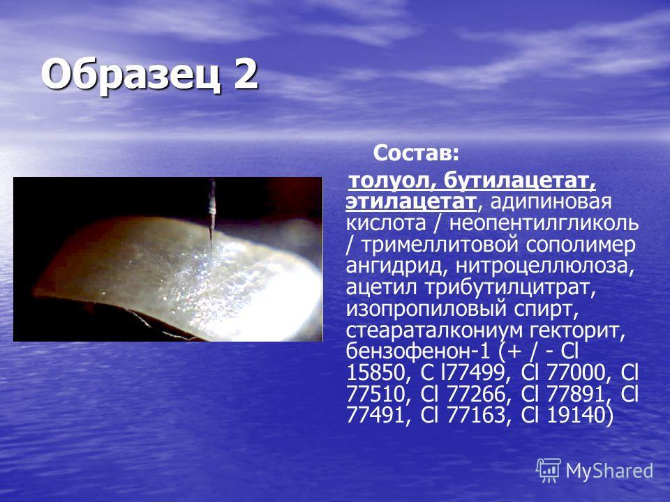 Образец 2 Состав: толуол, бутилацетат, этилацетат, адипиновая кислота / неопентилгликоль / тримеллитовой сополимер ангидрид, нитроцеллюлоза, ацетил трибутилцитрат, изопропиловый спирт, стеараталкониум гекторит, бензофенон-1 (+ / - Cl 15850, C l77499,