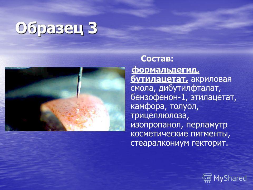 Образец 3 Состав: формальдегид, бутилацетат, акриловая смола, дибутилфталат, бензофенон-1, этилацетат, камфора, толуол, трицеллюлоза, изопропанол, перламутр косметические пигменты, стеаралкониум гекторит.